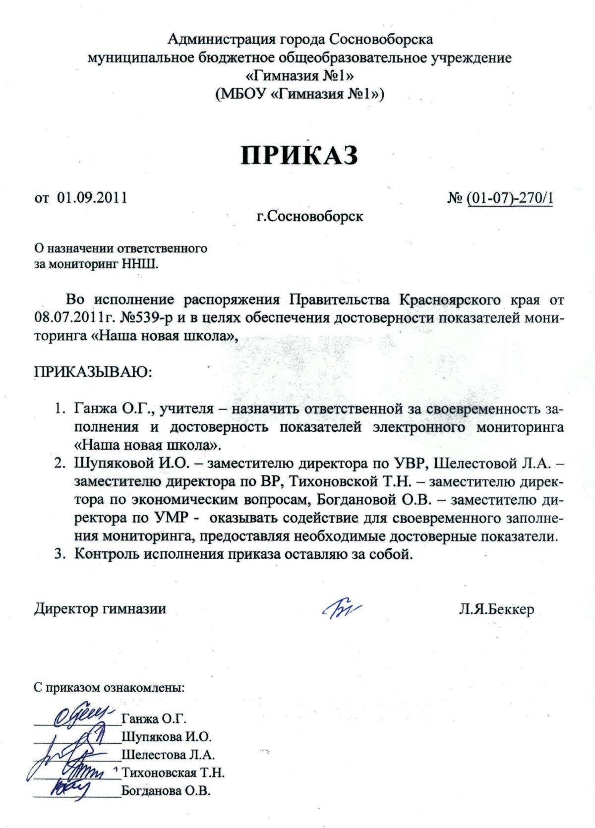 Ст. 46 ч. 1 п. 4 фз об исполнительном производстве