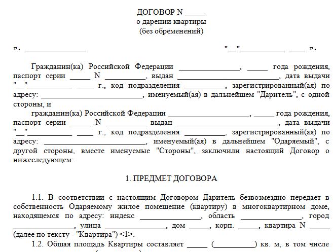 Договор дарение для класса