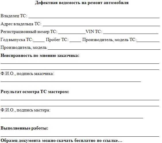 заявка на выполнение ремонтных работ автомобиля образец