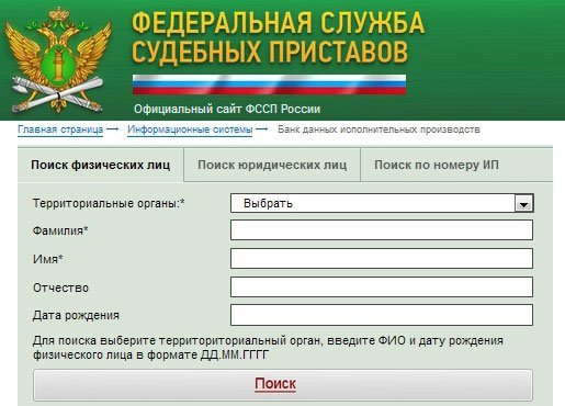 Сайт приставов проверить задолженность великий новгород