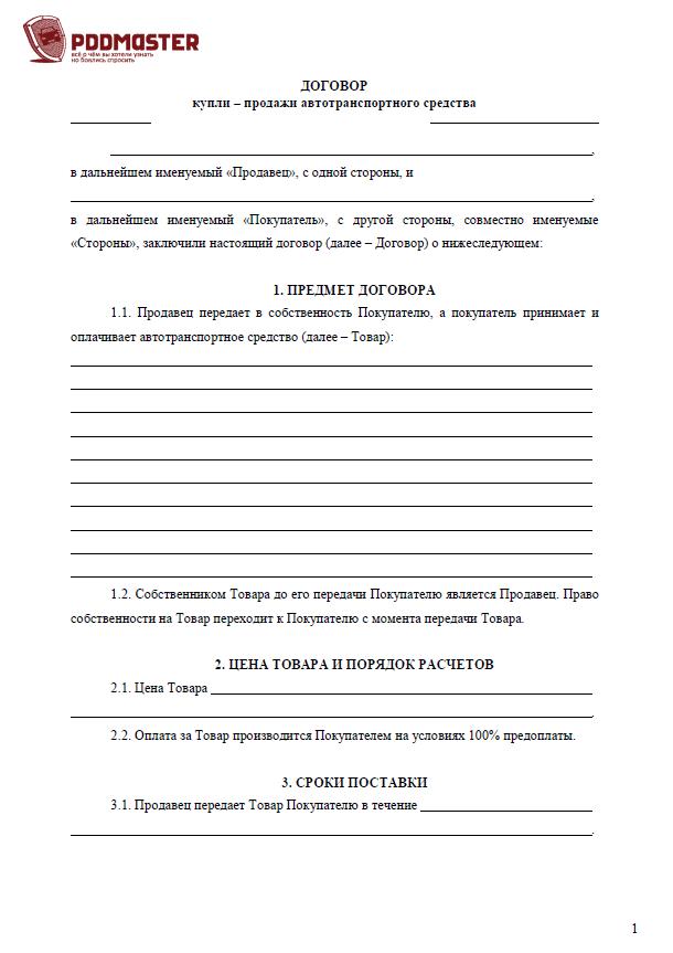 20111111-9-dogovor-kupli-prodaji-avtomobilya