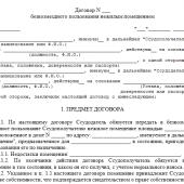 соглашение о порядке пользования нежилым помещением образец - фото 6