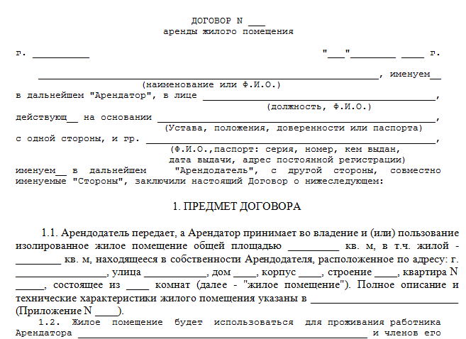 Договор аренды квартиры  образец 2018 года Договор