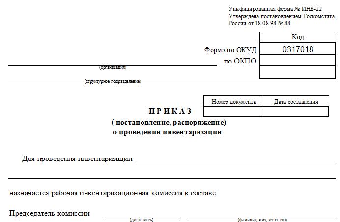 образец приказ о проведении техосмотра на предприятии