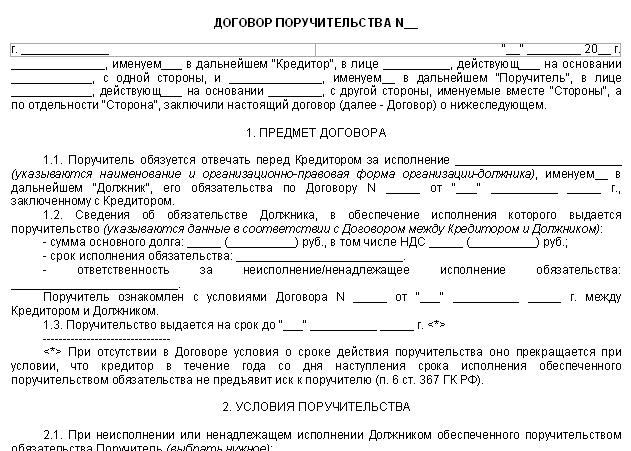 юридическое заключение по договору поставки образец