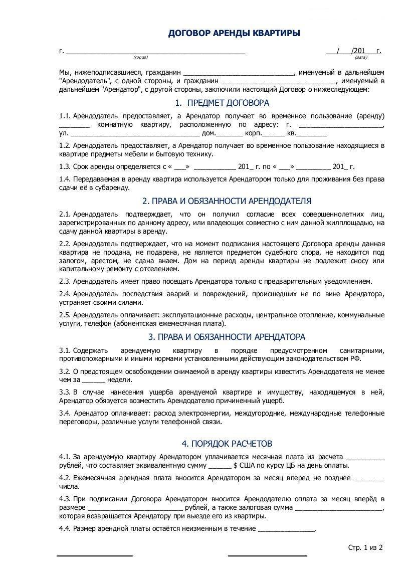 образец договора на перевод документов