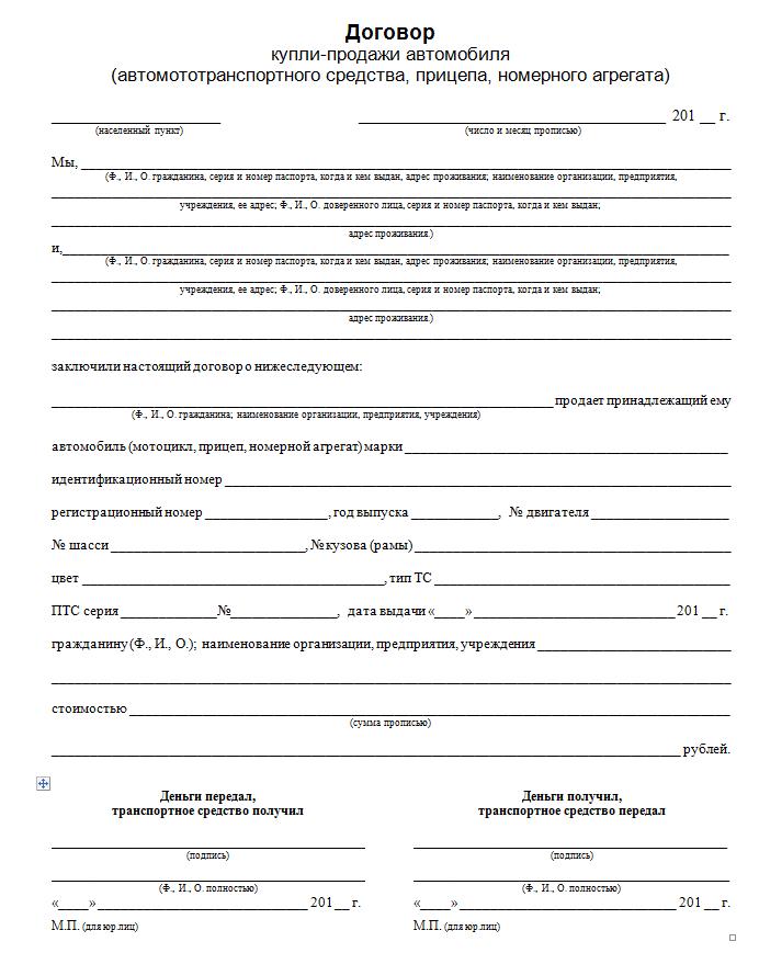 Договор купли-продажи 1/2 земельного участка образец 2014
