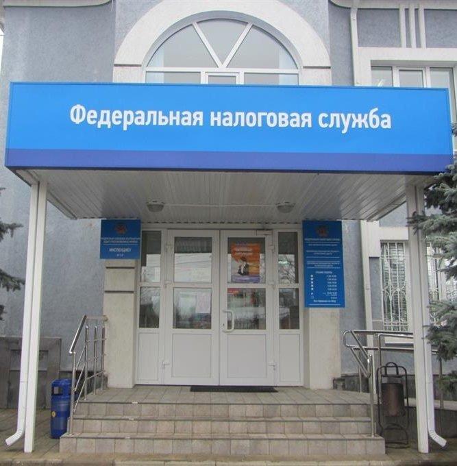 46 налоговая в москве адрес и телефон: