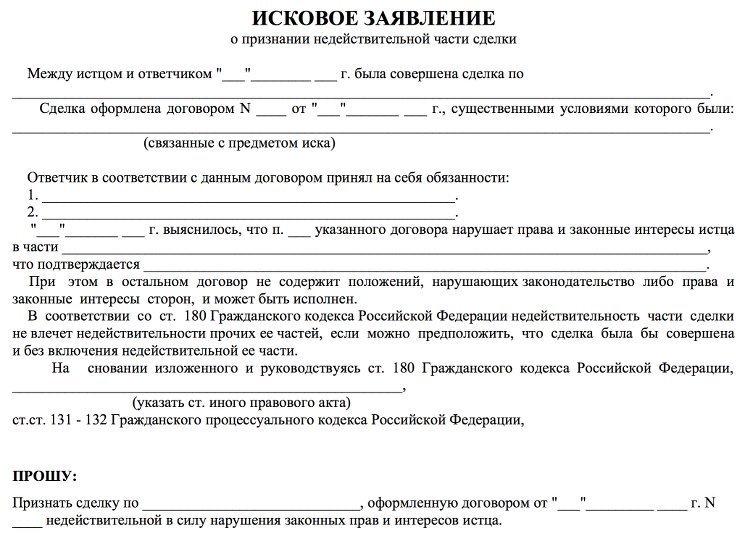 kak-sostavit-iskovoye-zayavleniye-v-sud-samostoyatelno