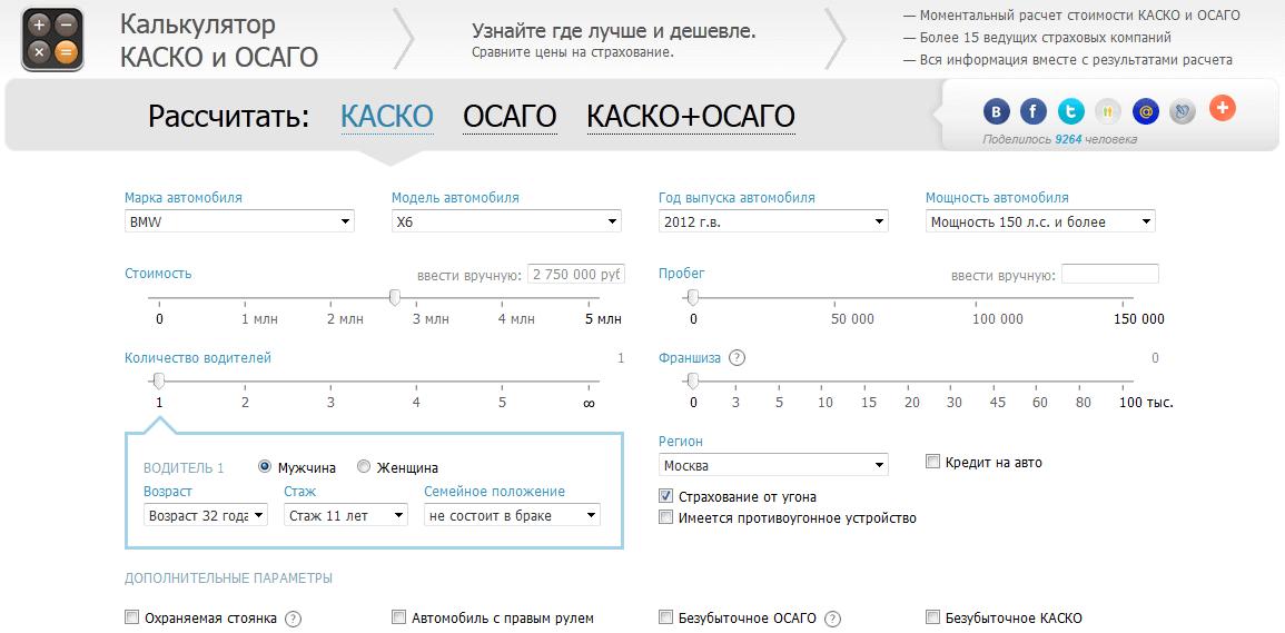 Как рассчитать осаго в 2015 году самостоятельно