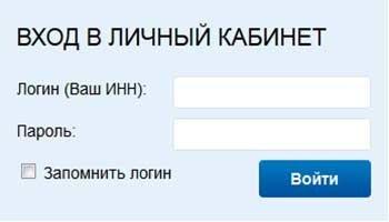 Lichnyj-kabinet-nalogoplatelshhika-polzovateli