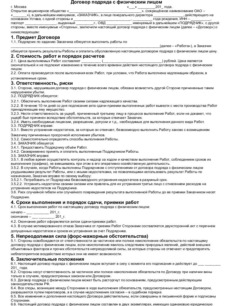 Договор подряда на поставку и монтаж оборудования с фи чаши