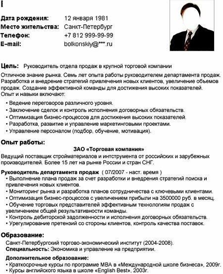 Резюме на работу юристом образец 2016 россия