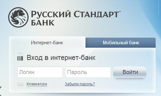 русский стандарт личный кабинет зарегистрироваться прибытия: Ульяновск