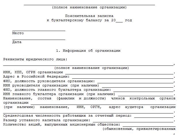 пояснительная записка к бухгалтерскому балансу 2016 образец бюджет img-1