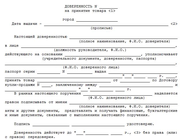 Доверенность на подачу документов для регистрации ип