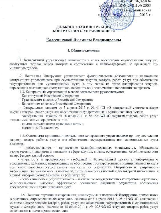 Должностная Инструкция Документоведа В Доу 2015 - фото 6