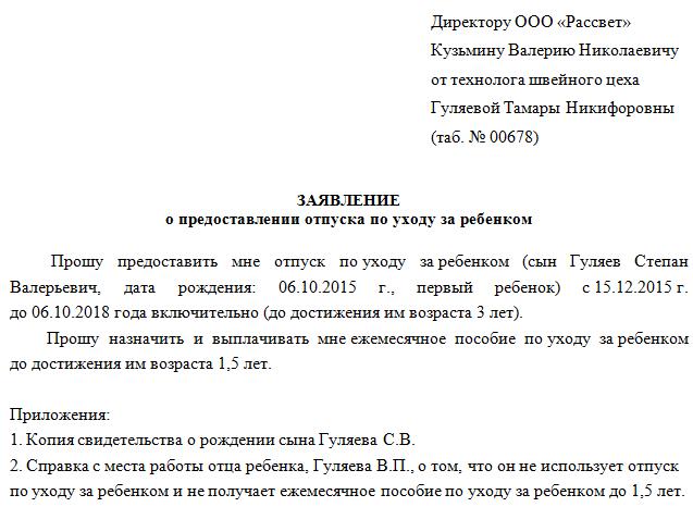 приказ на увольнение после отпуска образец
