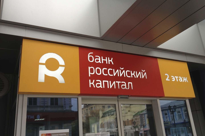 вклады банка российский капитал в нижнем новгороде КЛЯТВА ГОСТЕЙ