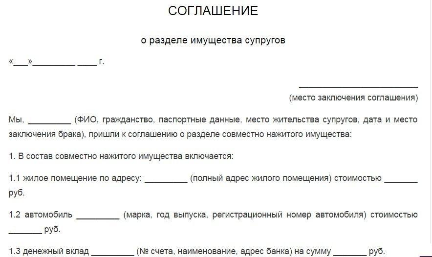 соглашение в суде о разделе имущества при разводе - фото 5