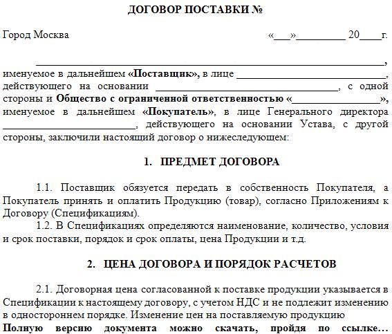 договор поставки товара по спецификациям образец