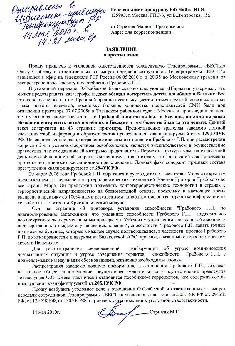 20100514_zayavlenie_o_prestuplenii_smi_205-1_UK_RF