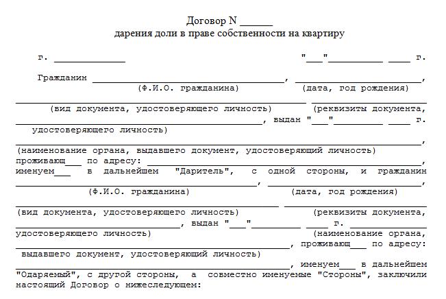 Договор дарения земельного участка и дома между родственниками образец 2016