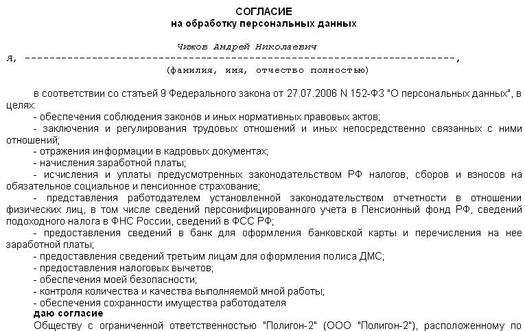 образец согласие субъекта на обработку персональных данных - фото 4