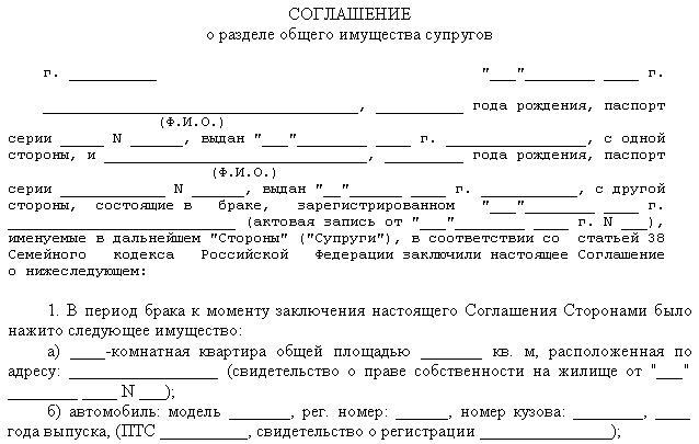 Образец Соглашение О Совместном Использовании Помещения - фото 8