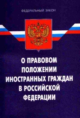 Иностранные граждане в РФ курсовая конституционное право cкачать Иностранные граждане в рф курсовая конституционное право описание