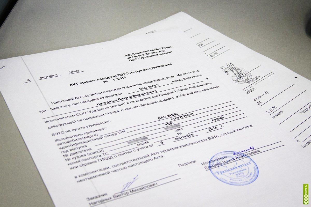 какие нужны документы для приема макулатуры