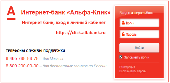 nomera-bankov-kredit-perm