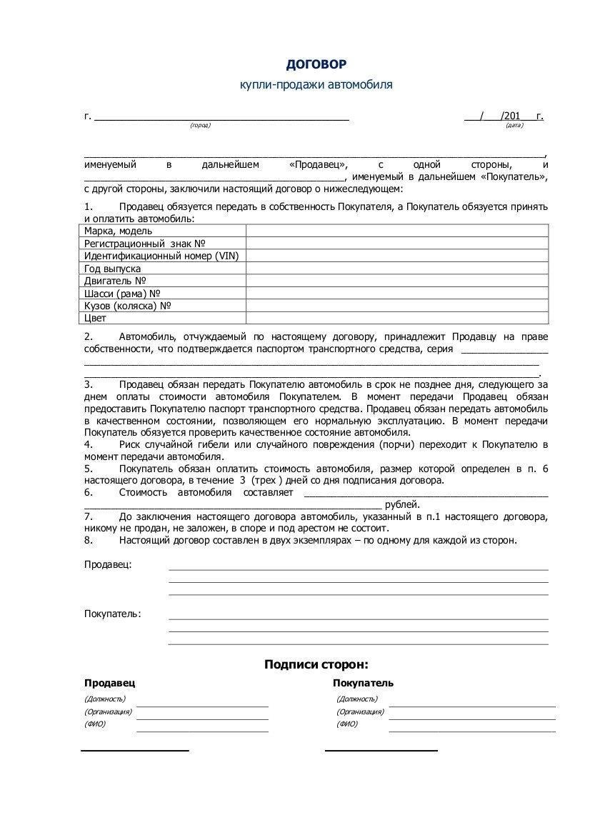 Договор_купли-продажи_автомобиля_с_актом_приема-передачи_1