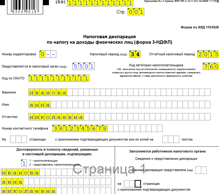 Образец Заполнения Декларации Госслужащего 2015 - фото 7