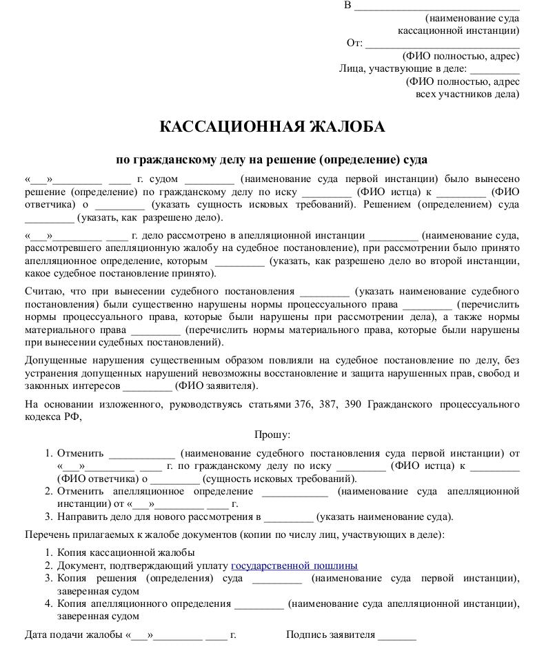кассационной жалобы в арбитражный суд московского округа образец