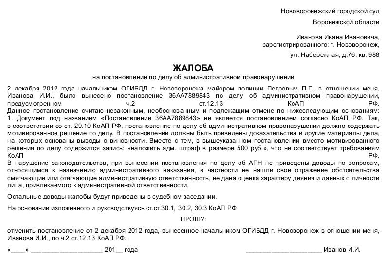 образец заявления в суд об отмене постановления по административному делу - фото 4