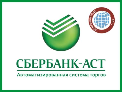 ploshhadka-ast-sberbank_4