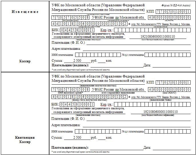 Квитанция на оплату госпошлины на загранпаспорт нового образца моск обл