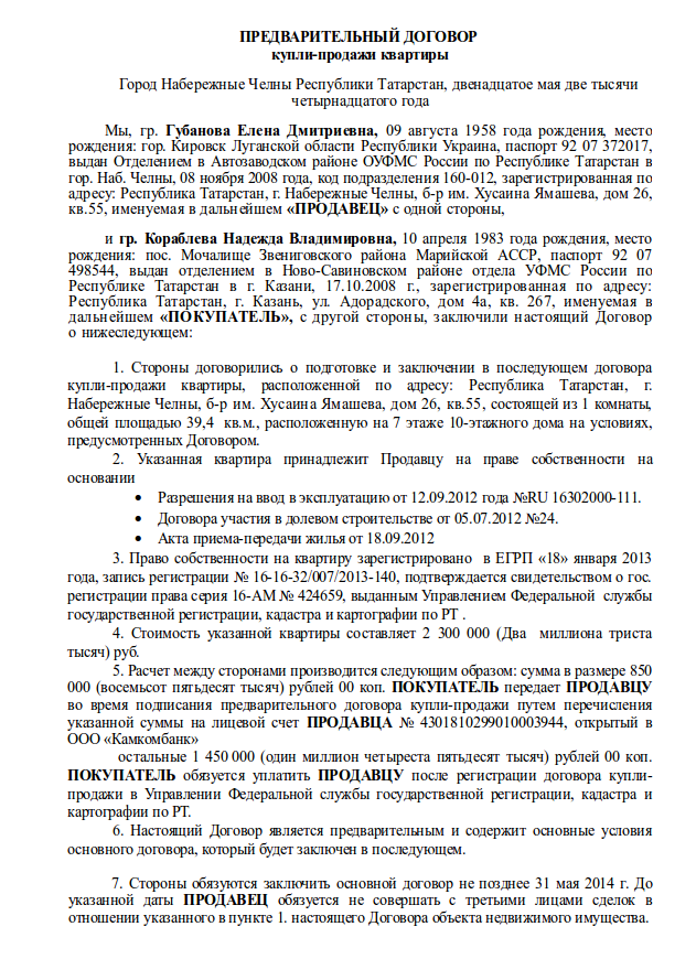 Образец Договора Купли-продажи Квартиры С Материнским Капиталом 2016 - фото 3