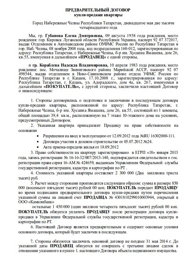аванс по договору купли продажи недвижимости img-1