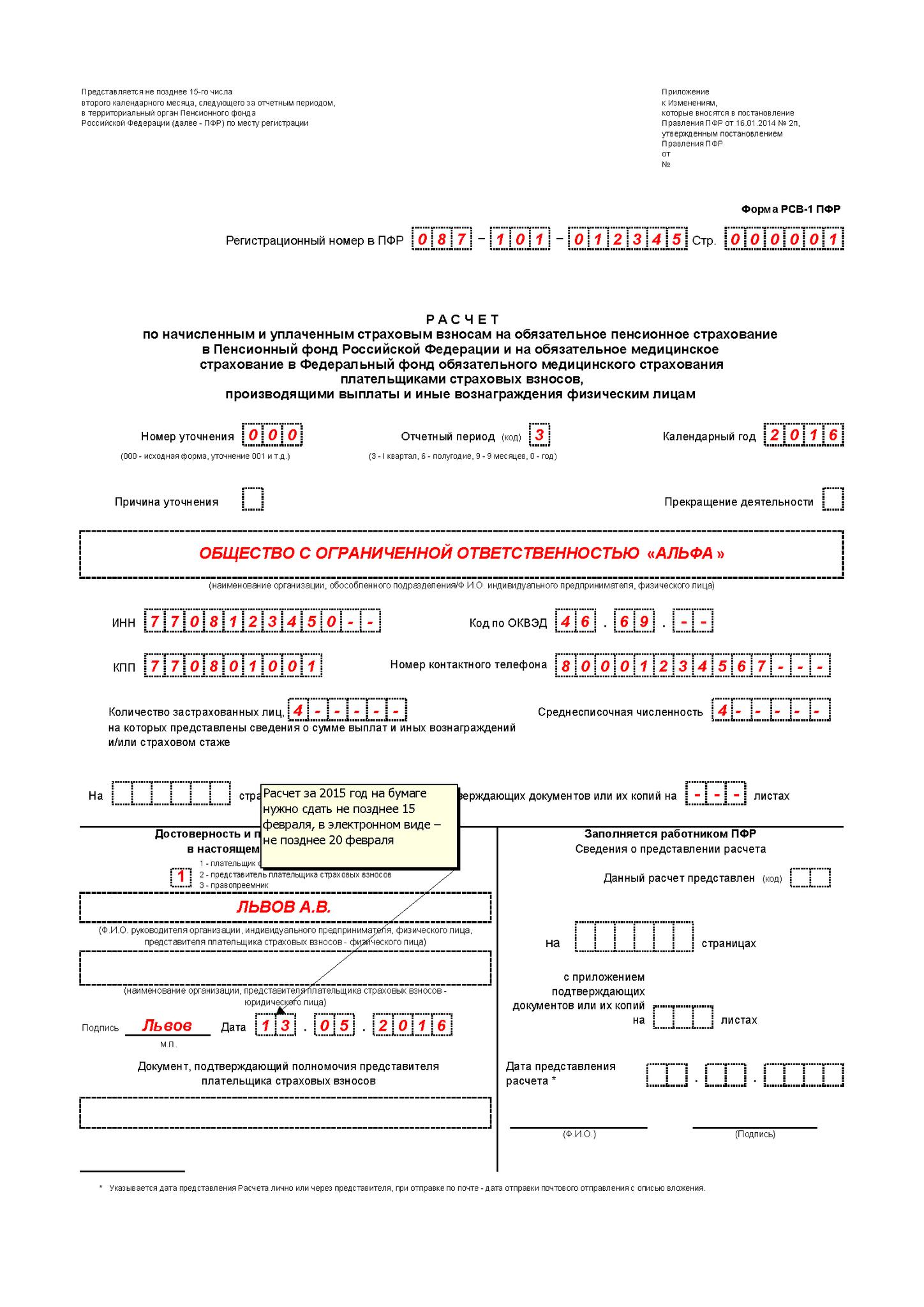 форма 23 пфр бланк образец заполнения