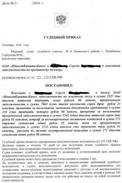 Судебный приказ о взыскании долга по договору займа образец