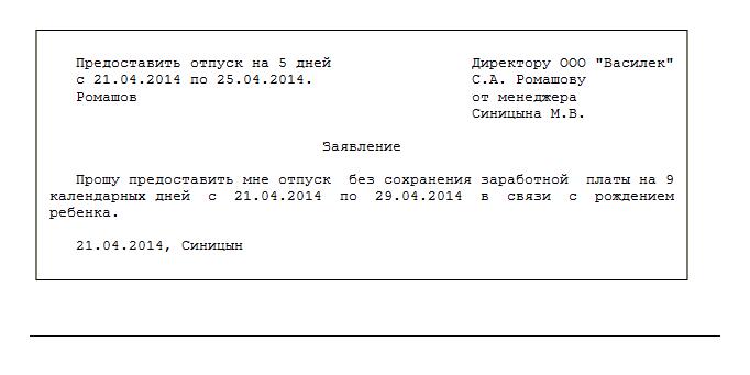 Заявление за свой счет без сохранения заработной платы образец