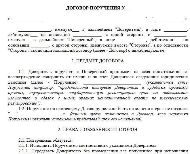 Договор поручения комиссии и агентский сравнительно правовой анализ дипломная работа постоянное