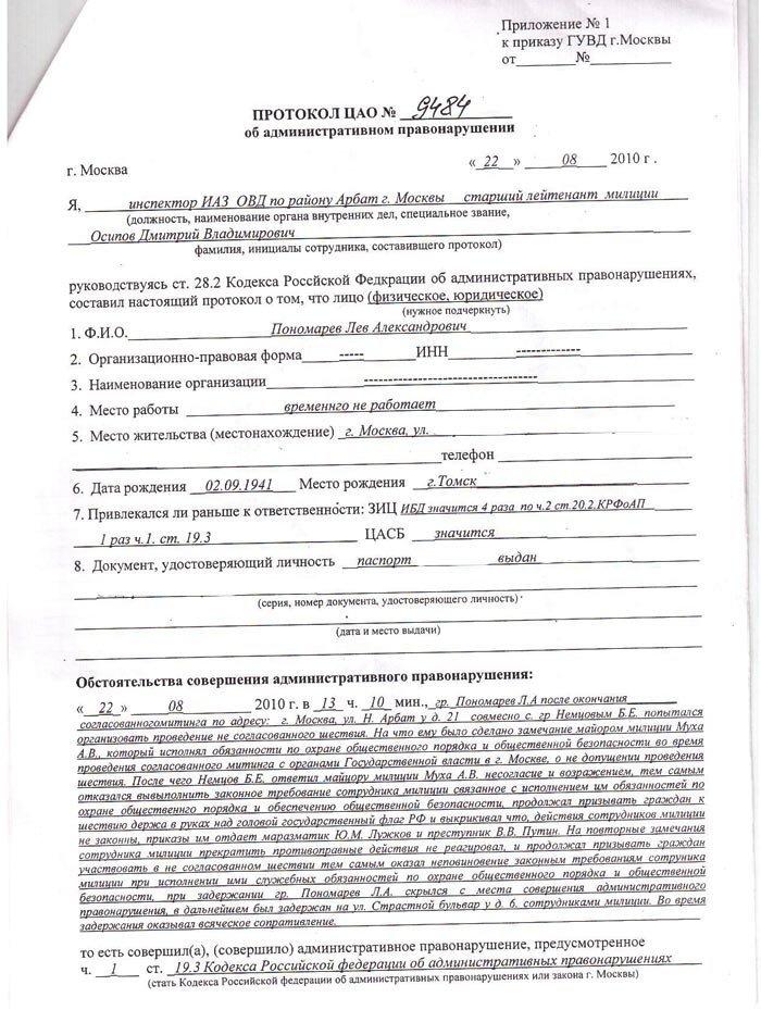 протокол по административному правонарушению образец - фото 4