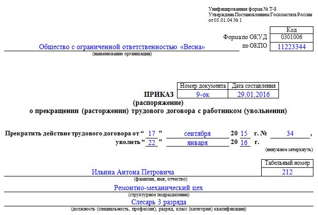 obrazec_prikaza_ob_uvol_nenii_iz-za_progula