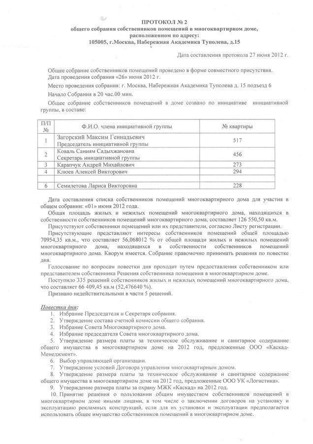 Протокол Общего Собрания Жильцов Многоквартирного Дома Образец Капремонт - фото 6