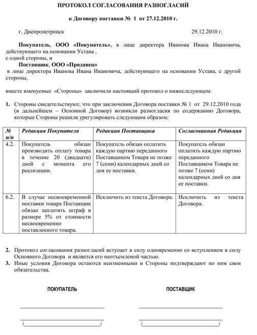 Образец Протокол Разногласий К Договору Оказания Услуг Образец img-1