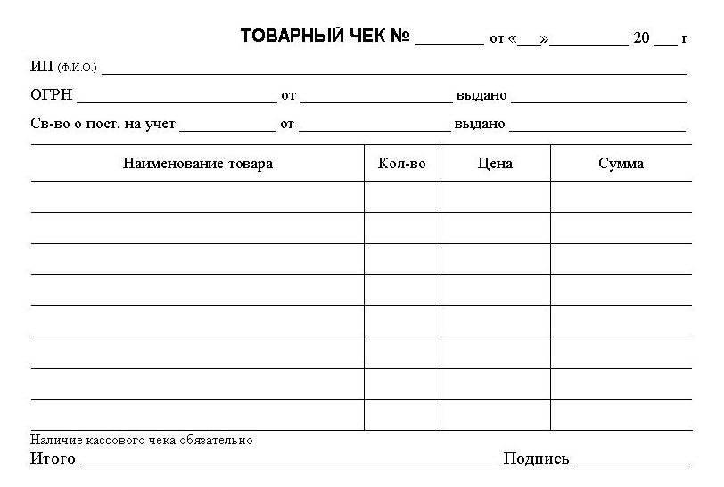 tov-chek-2