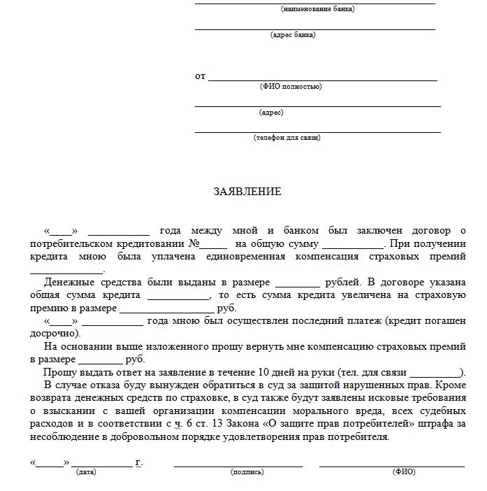сбербанк ипотечный договор образец 2016